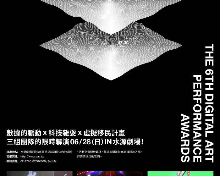 台北數位藝術中心 【第六屆數位藝術表演獎】決選實地演出