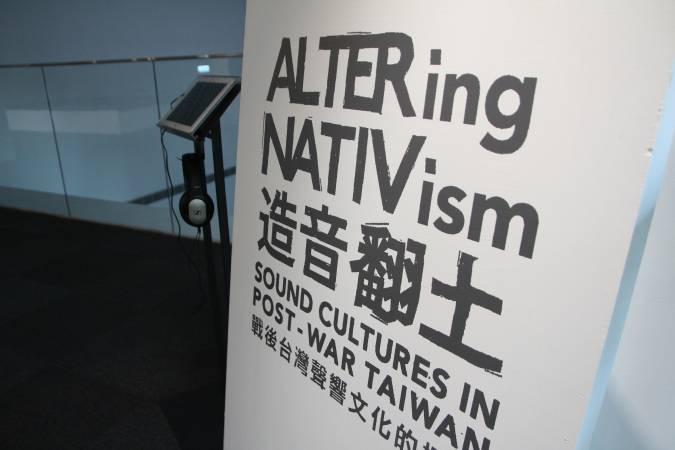 立方計劃空間,《造音翻土─戰後台灣聲響文化的探索》展場。圖/非池中藝術網攝。
