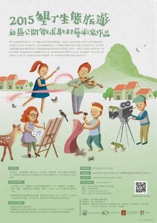 駐村藝術家活動海報