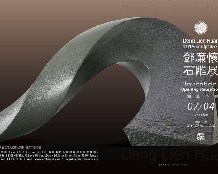 黎畫廊【鄧廉懷 】石雕展