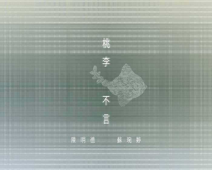 亞米藝術【桃李不言】陳明德、蘇琬婷雙個展