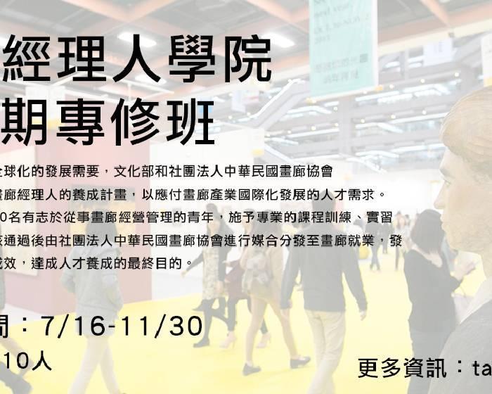 台北藝術產經研究室【畫廊經理人學院】第一期專修班招生開始