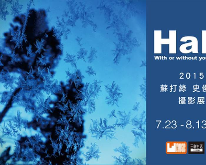 CLAPPER【Halo - With or Without You】 蘇打綠史俊威攝影展