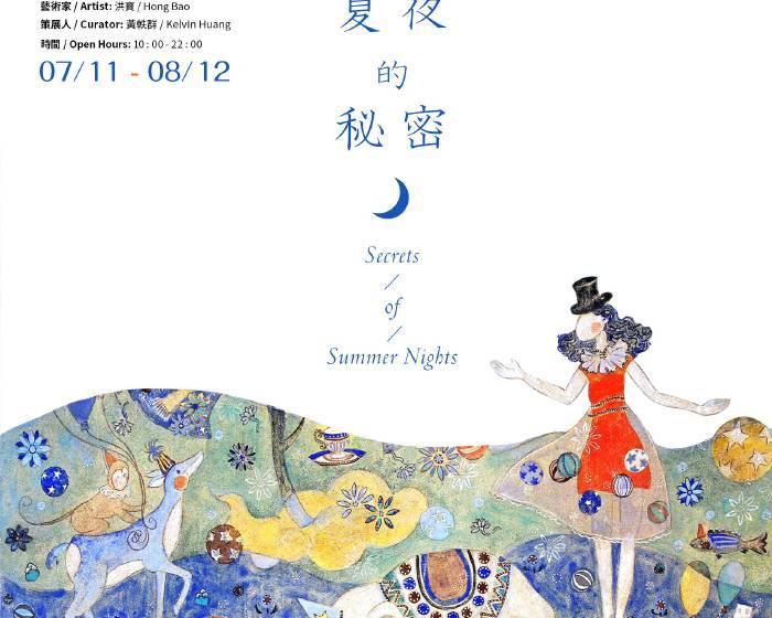 逵園藝術館【夏夜的秘密】洪寶個人作品展