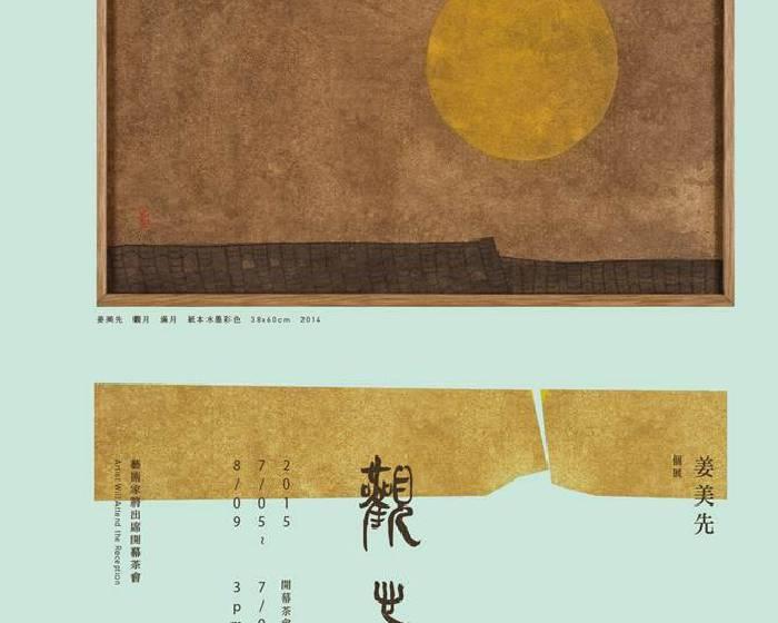 台南索卡藝術中心【觀心】姜美先個展