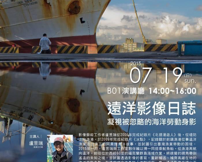 高雄市立美術館【遠洋影像日誌】凝視被忽略的海洋勞動身影