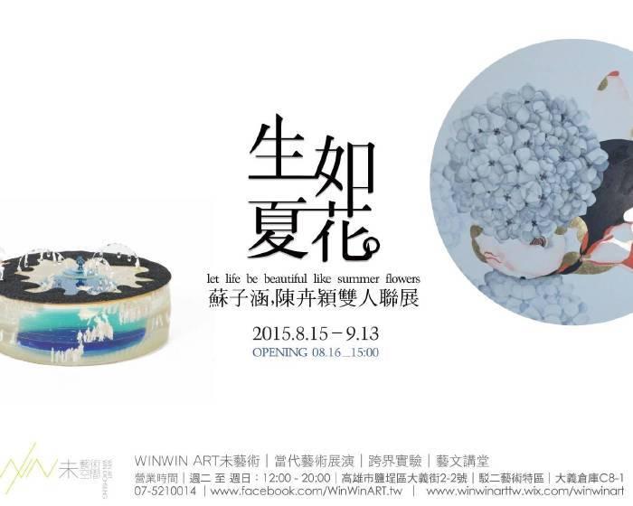 WINWIN ART 未藝術【生如夏花-蘇子涵,陳卉穎雙人聯展】Let life be beaut