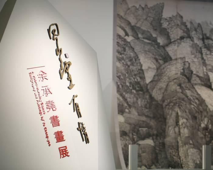 國立歷史博物館【回山望有情】余承堯書畫展