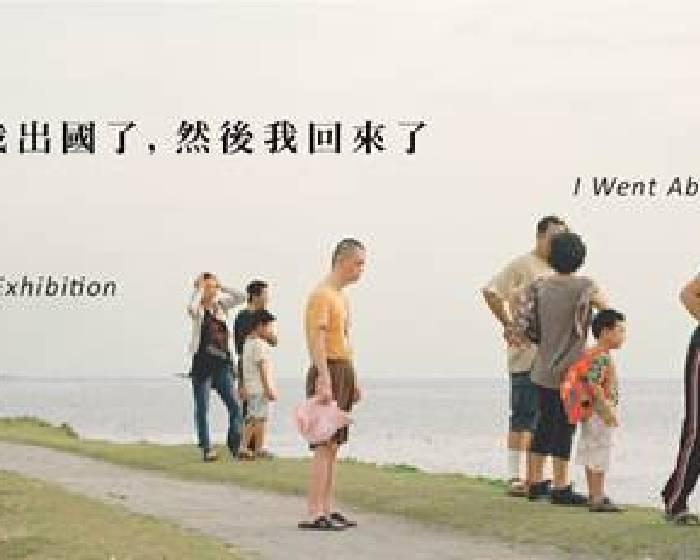 台北市立美術館【我出國了,然後我回來了】陳以軒個展