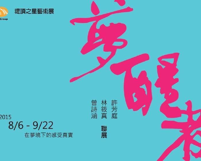王道銀行教育基金會【夢醒者】創作聯展