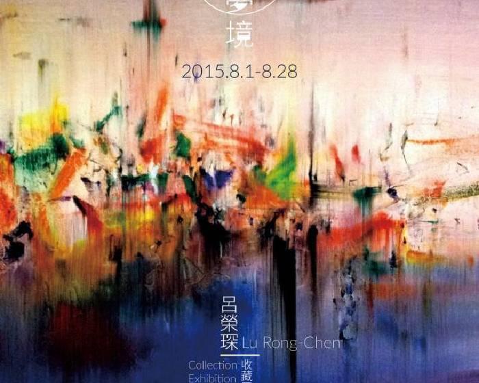 首都藝術中心【心靈.夢境 】呂榮琛 收藏展