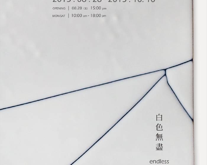 當代一畫廊【白色無盡 Endless White】趙南開創作個展