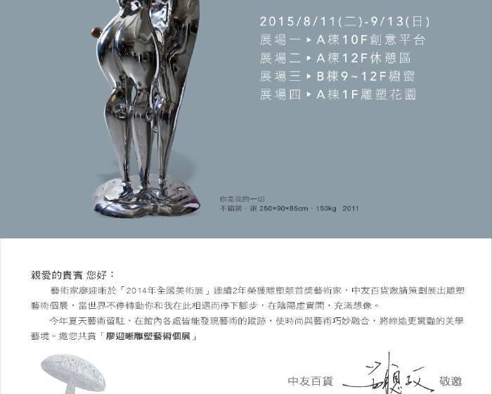 中友百貨【廖迎晰 雕塑藝術個展】