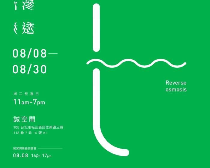 誠空間【逆‧滲‧透──台灣彩墨創作的跨界與集結】
