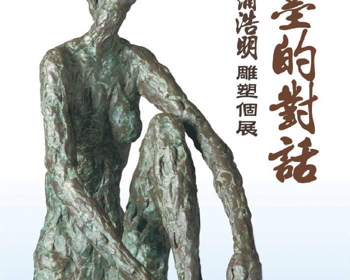 M畫廊【銅與墨的對話】蒲浩明雕塑個展