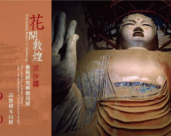 拉斐爾藝術中心【花開敦煌】常沙娜圖案研究與應用展