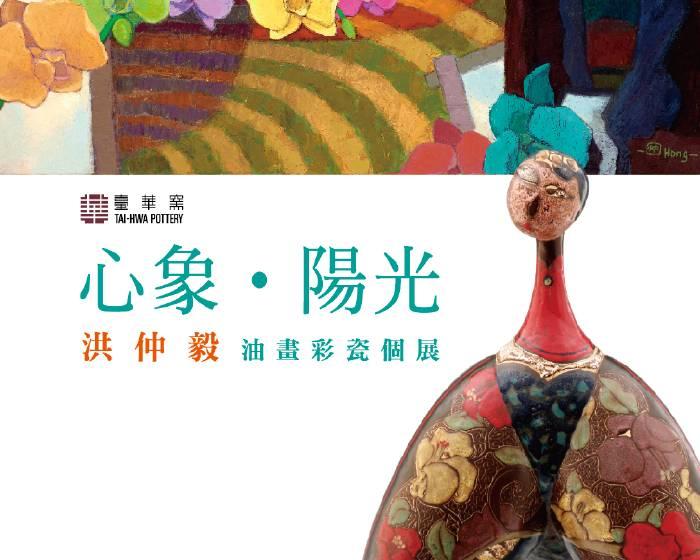 臺華藝術中心【心象•陽光】洪仲毅油畫彩瓷個展