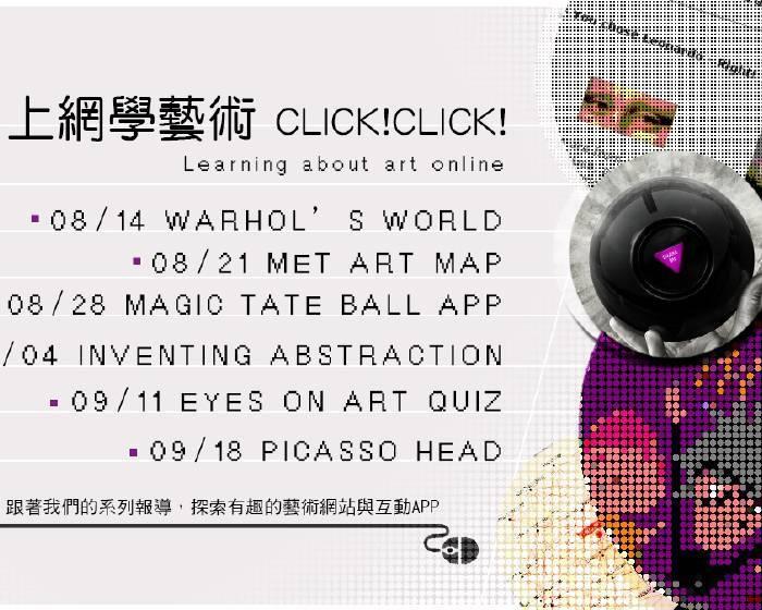 上網學藝術 CLICK!CLICK!【CLICK CLICK 學藝術系列報導】