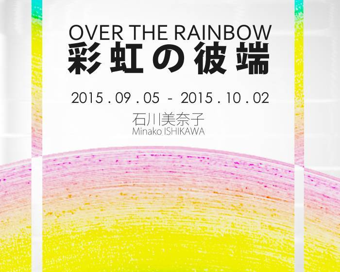 Galerie F&F【彩虹の彼端】石川美奈子
