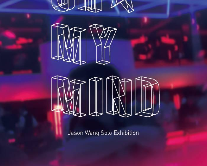 風格設計藝術【Oh! My Mind】王蔘個展