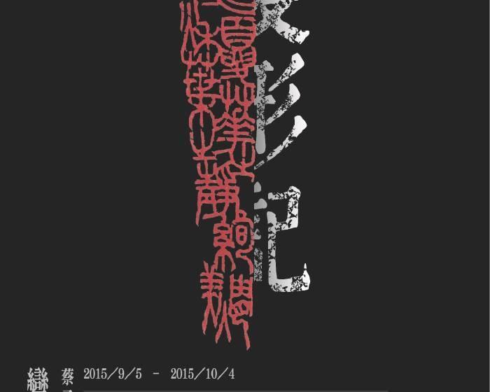In Live 生活美學館【變形記】蔡孟宸印刻展