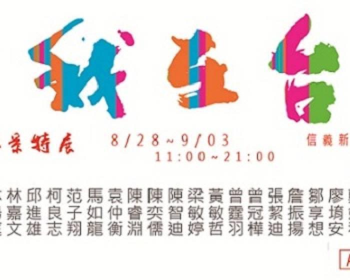 阿特狄克瑞藝術服務有限公司【看,我在台北!】新一代人文風景特展