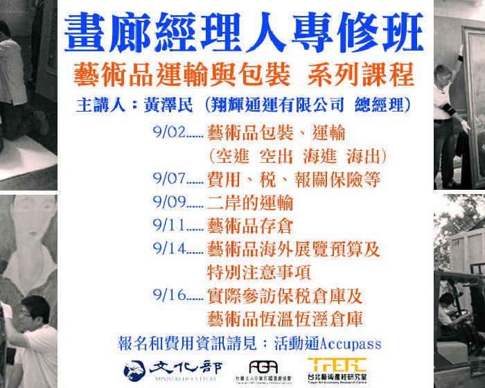 台北藝術產經研究室【畫廊經理人專修班】藝術品運輸與包裝 系列課程