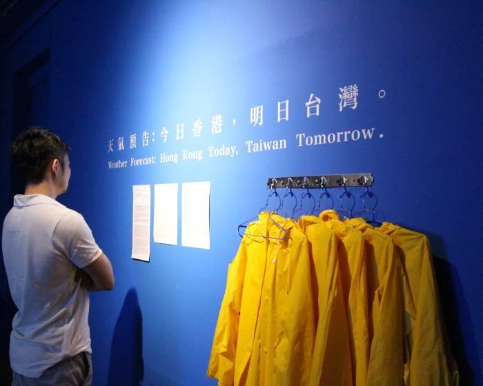 台北當代藝術館:【以藝術之名】香港當代藝術展