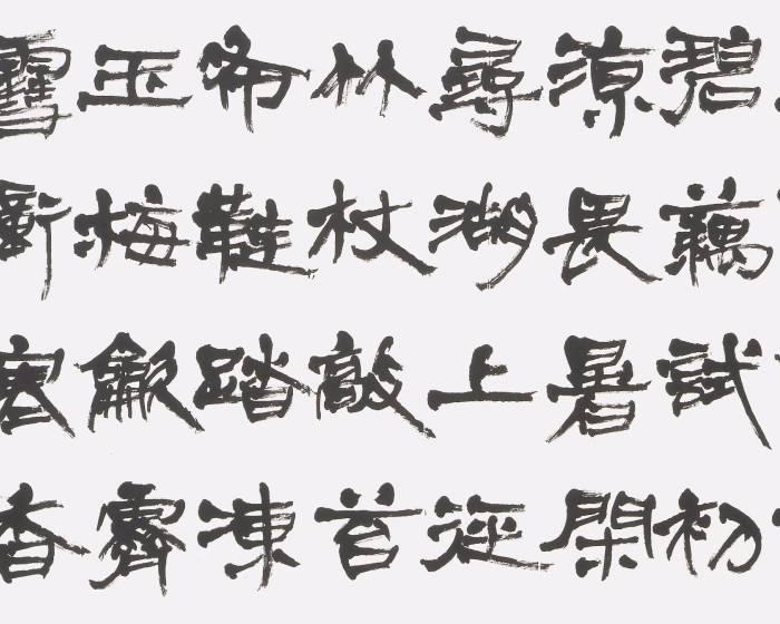 國立國父紀念館【蟬蛻塵埃】謝榮恩書法篆刻個展