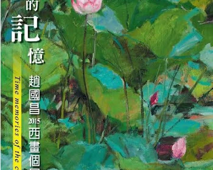 國立國父紀念館【城市的記憶】趙國昌西畫個展