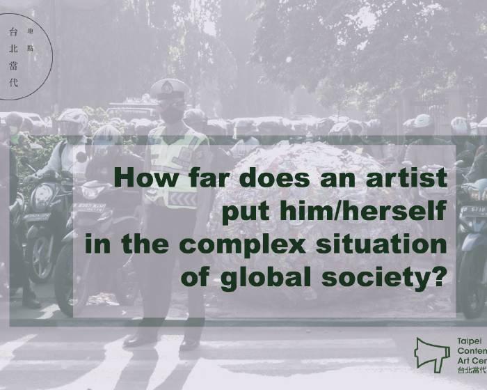 TCAC 台北當代藝術中心【藝術家如何在複雜的全球社會環境中自處】