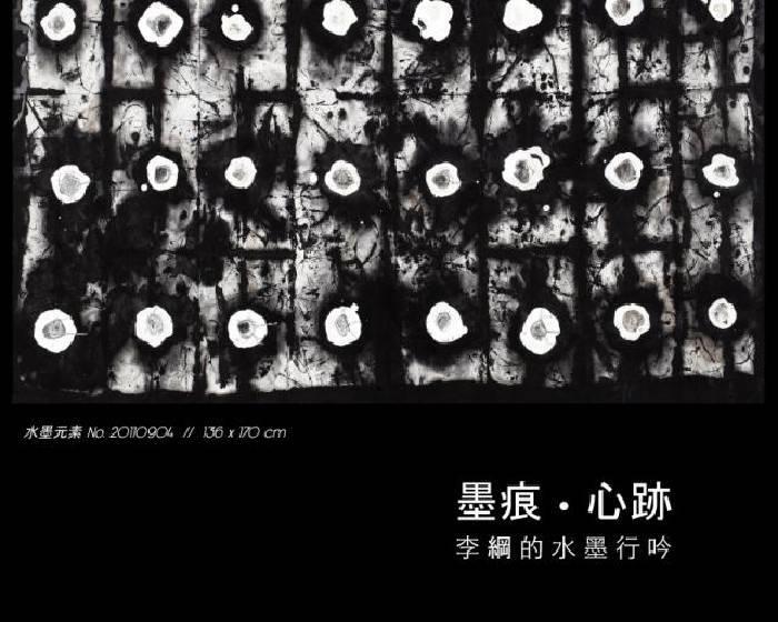 菲利浦貝慕畫廊【墨痕 心跡】李綱的水墨行吟