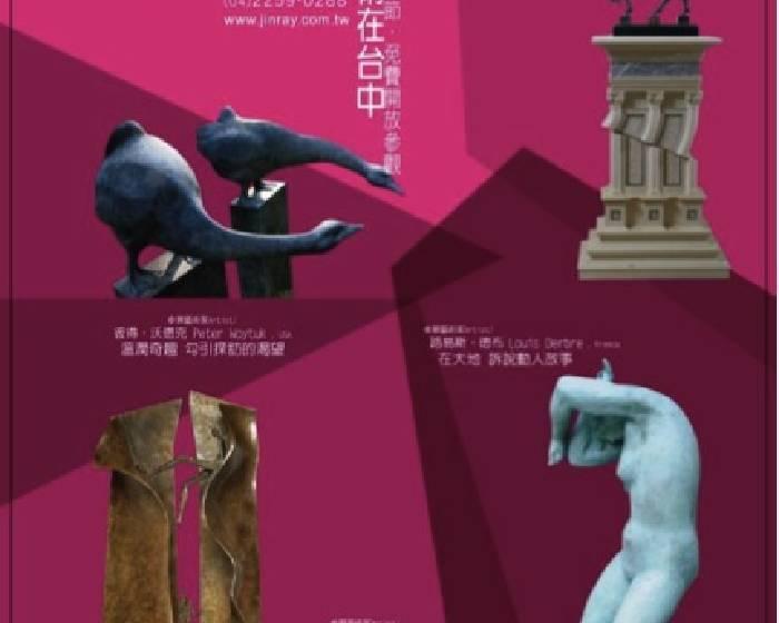菲利浦貝慕畫廊【Taichung AAM】精銳建設精銳國際藝術展