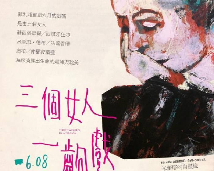 菲利浦貝慕畫廊【三個女人一齣戲】蘇西 米雷耶 庫柏 聯展