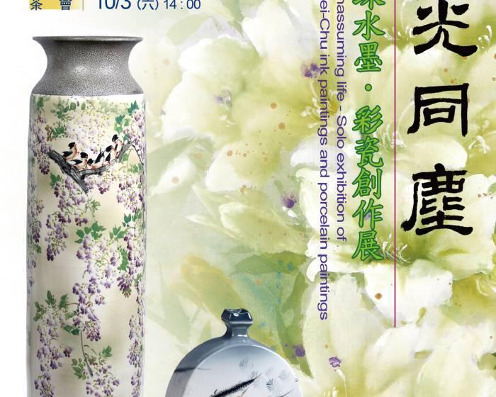 臺華藝術中心【和光同塵】莊桂珠水墨、彩瓷創作展