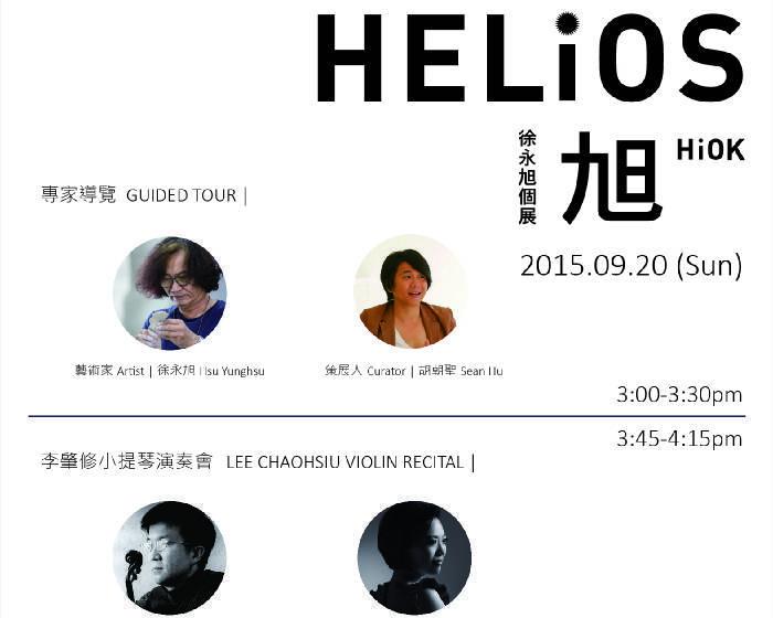 双方藝廊股份有限公司【「Helios 旭 HiOK」徐永旭個展 】系列活動