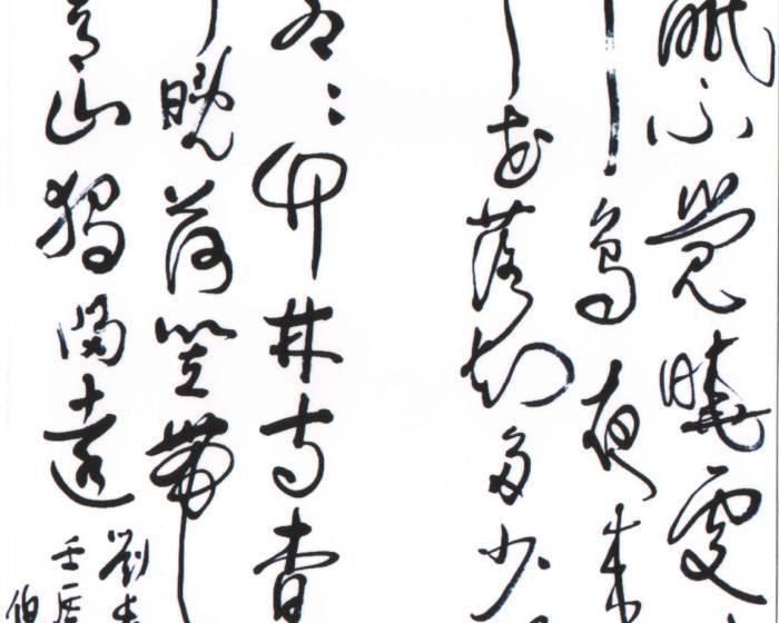 國立國父紀念館【郭伯亮書法展】