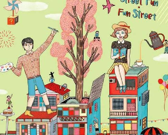 台北當代藝術館【2015街大歡囍-當代X赤峰街區藝術節】