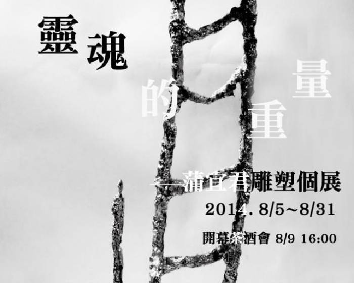 M畫廊  【靈魂的重量】蒲宜君雕塑個展