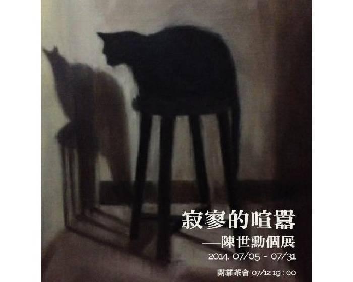 M畫廊  【寂寥的喧囂】陳世勳個展