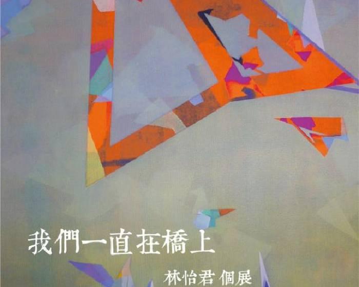 M畫廊 【我們一直在橋上】林怡君個展