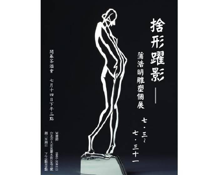 M畫廊【捨形躍影】蒲浩明雕塑個展