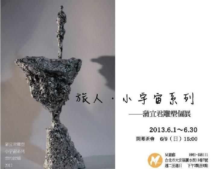 M畫廊  【旅人.小宇宙系列】蒲宜君雕塑個展