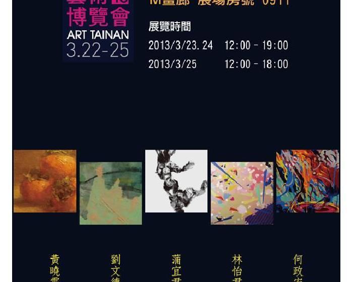 M畫廊  【台南大億麗緻藝術博覽會】