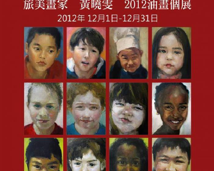 M畫廊【純.真】黃曉雯2012油畫個展