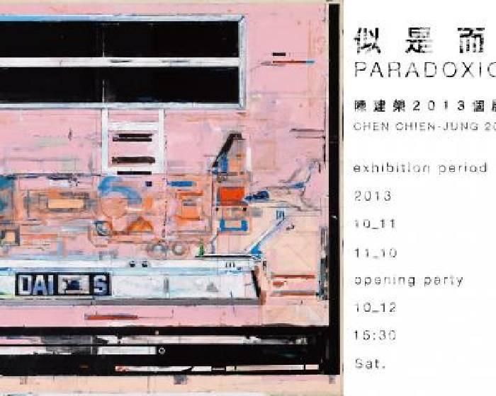 土思藝術【似是而非】陳建榮2013個展