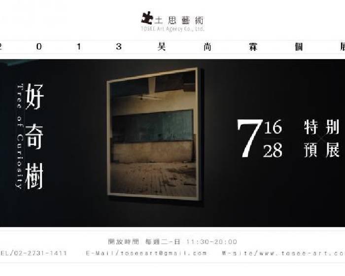 土思藝術【好奇樹】2013吳尚霖個展 特別預展