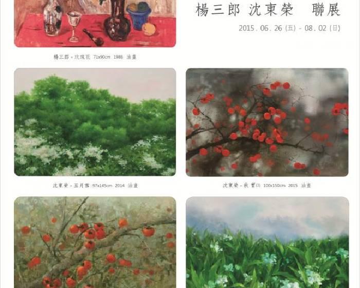 宏藝術【神彩異藝】楊三郎 沈東榮 聯展
