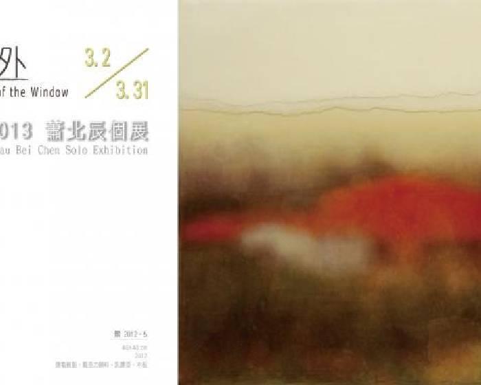 土思藝術【窗外 景】2013蕭北辰創作個展
