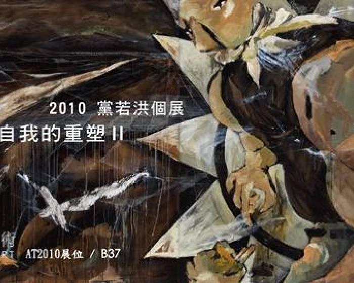土思藝術  【自我的重塑Ⅱ】2010黨若洪個展